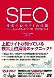 SEO 検索上位サイトの法則