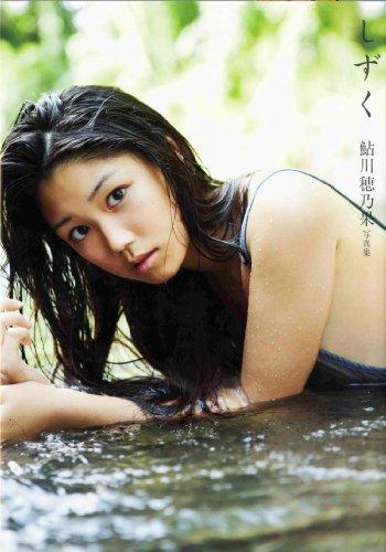 鮎川穂乃果写真集 『 しずく 』