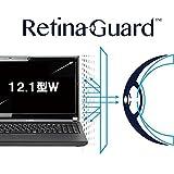 RetinaGuard 12.1型 ワイド ノートPC ブル