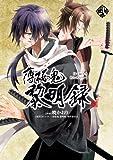 薄桜鬼黎明録 2 (シルフコミックス 19-5)