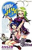 明日のよいち! 3 (3) (少年チャンピオン・コミックス)