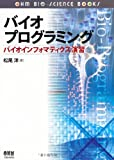 バイオプログラミング―バイオインフォマティクス演習 (Ohm bio science books)