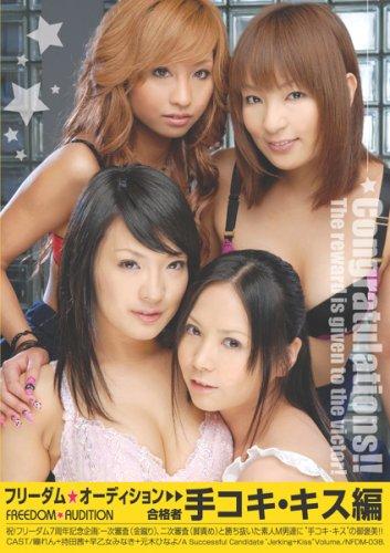 フリーダム☆オーディション 手コキ・キス編  NFDM-038