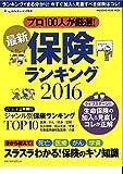 最新保険ランキング 2016 (マガジンハウスムック)
