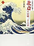 img - for Hokusai Thirty-six 36 Views of Mount Fuji (Japanese Imported) book / textbook / text book