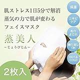 今治タオルのフェイスマスク 蒸美人(じょうびじん) 2枚セット(ホワイト)