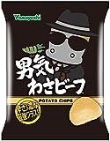 山芳製菓 ポテトチップス 男気わさビーフ 100g×5袋