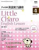 NHK ラジオチャロの英語実力講座 2008年 04月号 [雑誌]