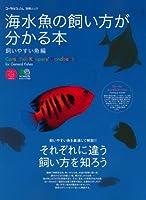 海水魚の飼い方が分かる本 飼いやすい魚編 (エイムック―コーラルフィッシュ別冊ムック (1703))