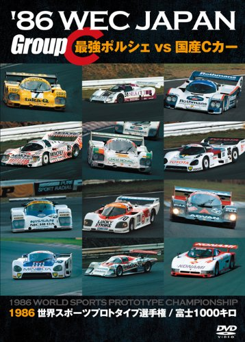 '86 WEC JAPAN GroupC/最強ポルシェ vs 国産Cカー [DVD]