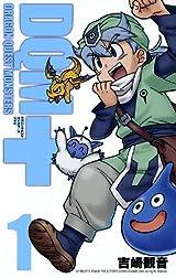 ドラゴンクエストモンスターズ+新装版: 1 (ガンガンコミックス)