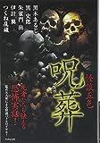 怪談五色 呪葬 (竹書房文庫)