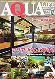 月刊 AQUA LIFE (アクアライフ) 2012年 12月号 [雑誌]