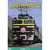 EF81電気機関車展望 寝台特急トワイライトエクスプレス(宮原総合運転所~大阪~敦賀) [DVD]
