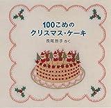 100こめのクリスマス・ケーキ