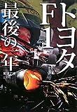 トヨタF1 最後の一年 (CG BOOKS)