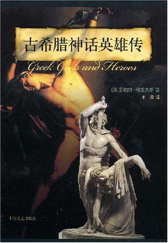 古希腊神话英雄转