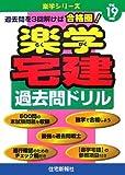 楽学宅建過去問ドリル―過去問を3回解けば合格圏! (平成19…