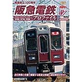 阪急電鉄プロファイル ~宝塚線・神戸線・京都線~ [ビコム RR増刊シリーズ] [DVD]