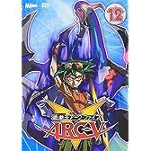 遊☆戯☆王 ARC-V TURN-12 [DVD]