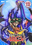 遊☆戯☆王 ARC-V TURN-12 [DVD]