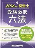調査士受験必携六法〈2016年版〉 (License books)