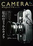 CAMERA magazine(カメラマガジン)19 (エイムック 2626)