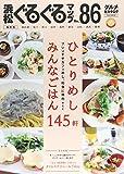 浜松ぐるぐるマップ〈86〉保存版 ひとりめしみんなごはん145軒