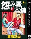 怨み屋本舗 13 (ヤングジャンプコミックスDIGITAL)