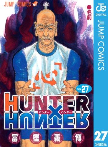 HUNTER×HUNTER モノクロ版 27 (ジャンプコミックスDIGITAL)