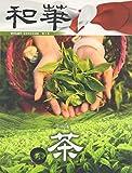 和華〈第10号〉特集「茶」