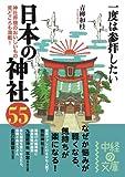 一度は参拝したい 日本の神社55 (中経の文庫)