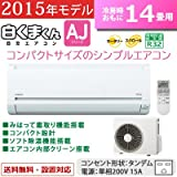 日立 14畳用 4.0kW エアコン 200V 白くまくん AJシリーズ RAS-AJ40E2-W-SET クリアホワイト RAS-AJ40E2-W+RAC-AJ40E2