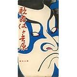 歌舞伎と吉原