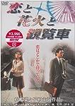 恋と花火と観覧車 [DVD]