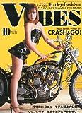 VIBES (バイブズ) 2012年 10月号 [雑誌]