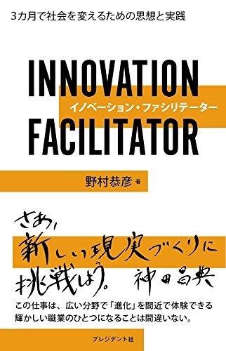 イノベーション・ファシリテーター ― 3カ月で社会を変えるための思想と実践