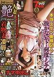 よろめきSpecial (スペシャル) 艶 2013年 02月号 [雑誌]