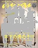 anan (アンアン) 2015年 7月8日号 No.1961 [雑誌]
