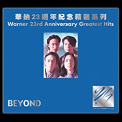 Warner 23rd Anniversary Greatest Hits - Beyond