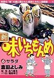 新・味いちもんめ(6) (ビッグコミックス)