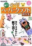 動く!びっくりペーパークラフト傑作集 (ijデジタルBOOK)