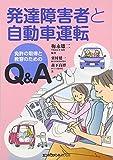 発達障害者と自動車運転―免許の取得と教習のためのQ&A 梅永雄二編著 栗村健一・森下高博著
