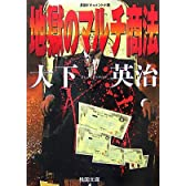 地獄のマルチ商法 (桃園文庫)