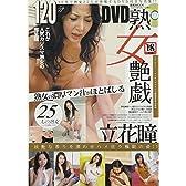 DVD熟女艶戯 (英和MOOK)