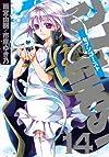 07-GHOST 14巻 (ZERO-SUMコミックス)