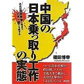 中国の日本乗っ取り工作の実態―それは田中角栄に始まり小沢一郎で完成する