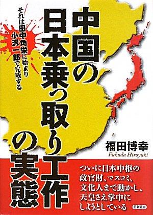 中国の日本乗っ取り工作の実態—それは田中角栄に始まり小沢一郎で完成する