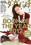 ダ・ヴィンチ 2013年 01月号 [雑誌]