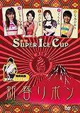 新春リボン アイスリボン2010.1.4新木場大会~第1回SUPER ICE CUP~ [DVD]